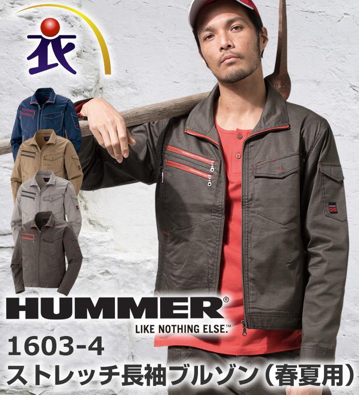 1603-4 ストレッチ長袖ブルゾン 春夏用 HUMMER ハマー