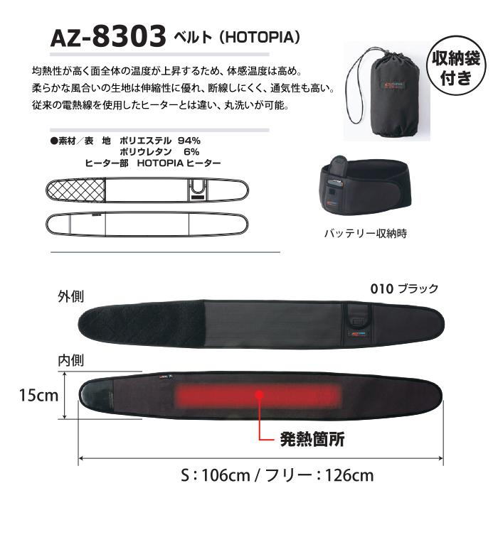 HOTOPIA ホットピア AZ8303 防寒ベルト メンズ レディース 洗える ヒーター機能