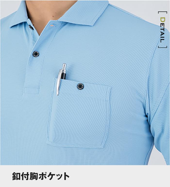 グラディエーター ニオイクリア消臭半袖ポロシャツ G1737 メンズ レディース 作業服 作業着