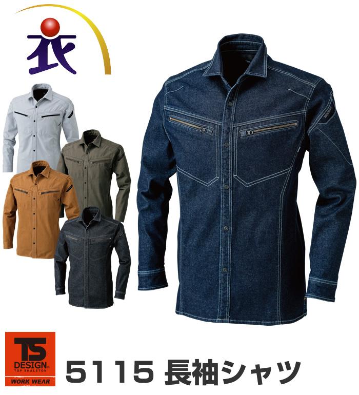 5115 長袖シャツ TS DESIGN ティーエスデザイン