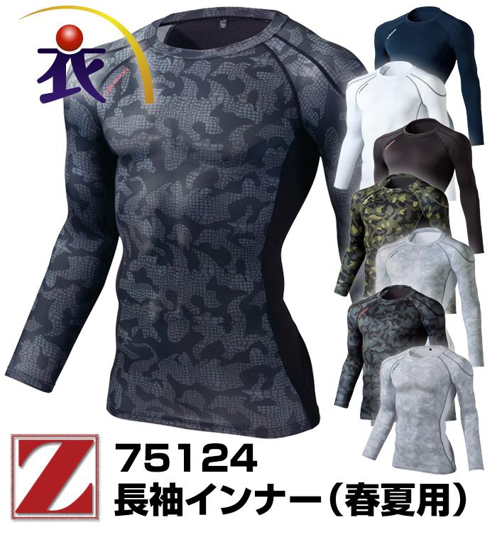 Z-DRAGON ジードラゴン  75124 長袖インナー 春夏用 メンズ レディース 作業服 作業着 アンダーウェア コンプレッション