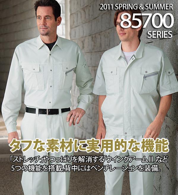自重堂 85710 半袖ブルゾン 春夏用   作業服 作業着