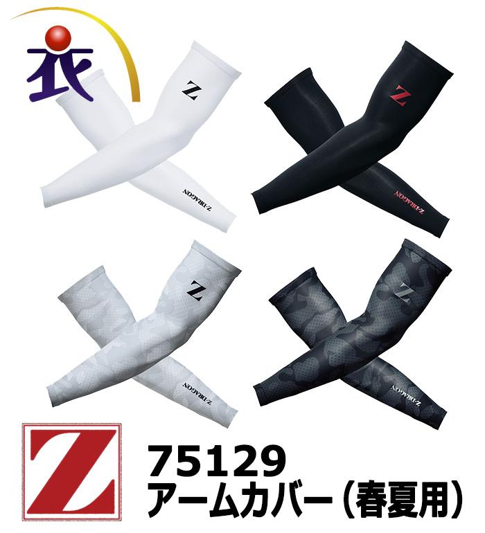 Z-DRAGON ジードラゴン  75129 アームカバー 春夏用 メンズ 作業服 作業着 コンプレッション
