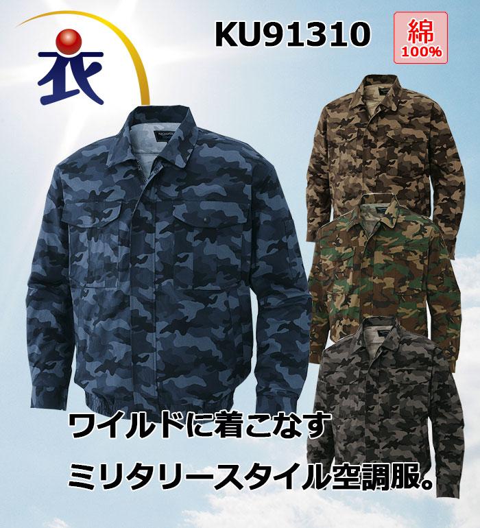 KU91310 長袖ブルゾン 春夏用  綿100%空調風神服 バッテリー ファン コードは別売り