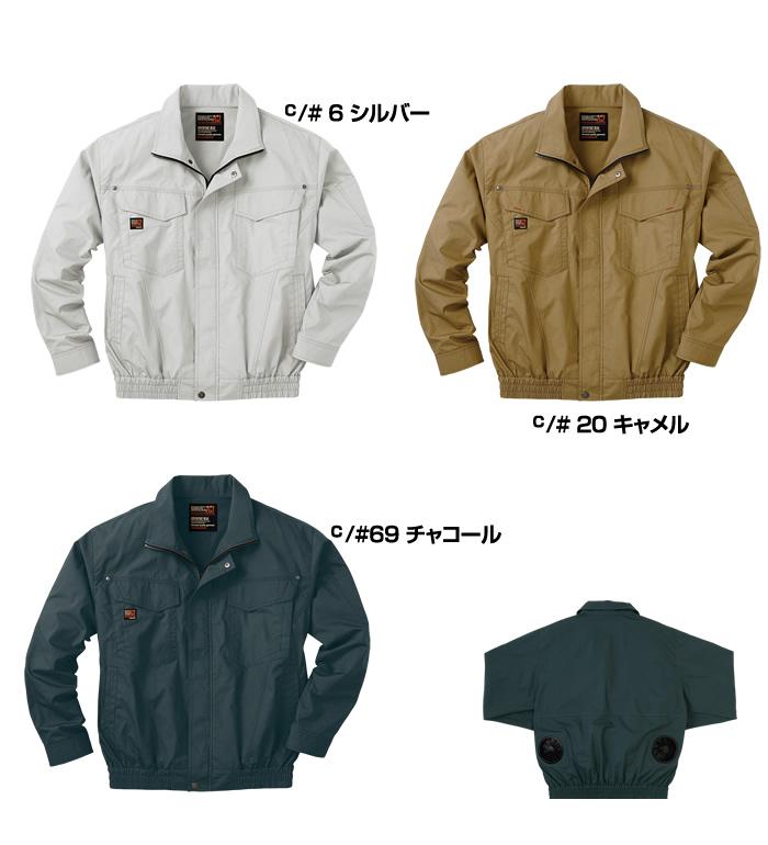 空調風神服 KU91400 長袖ワークブルゾン 綿100%薄生地 春夏用   バッテリー ファン コードは別売り