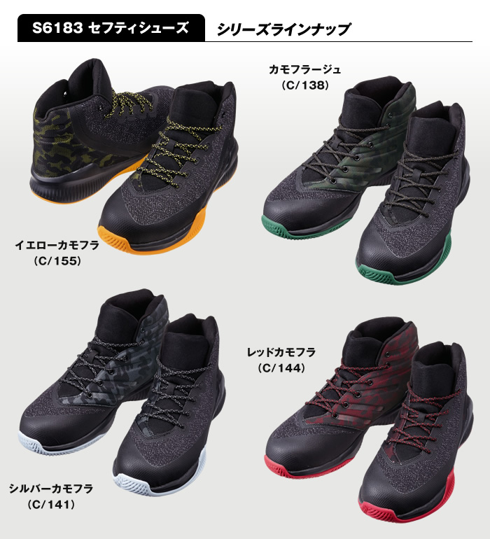 Z-DRAGON ジードラゴン  S6183 セーフティシューズメンズ JSAA A種認定品作業服 作業着 安全靴 セーフティースニーカー
