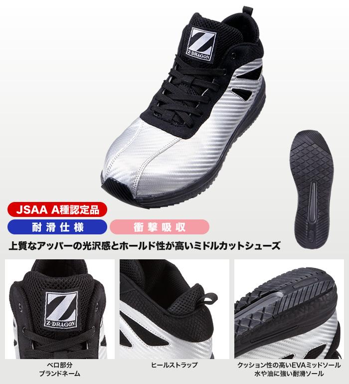Z-DRAGON ジードラゴン  S7183 セーフティシューズメンズ JSAA A種認定品作業服 作業着 安全靴 セーフティースニーカー