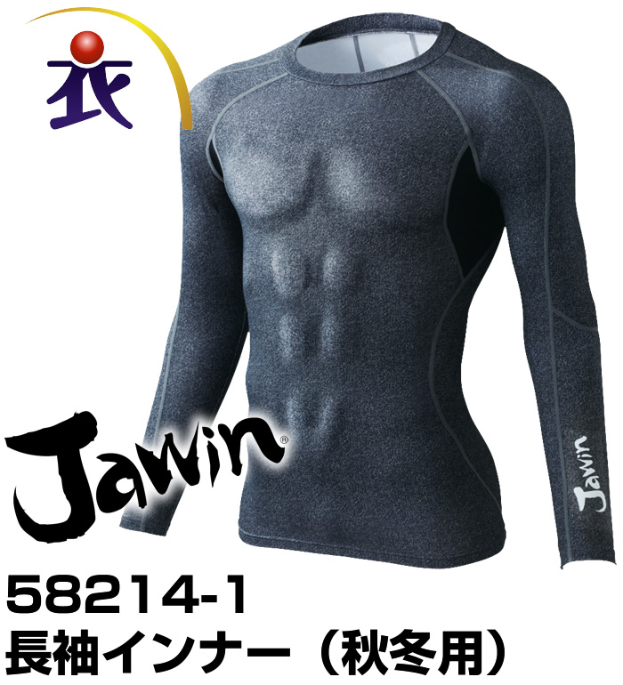 Jawin ジャウィン  58214-1 長袖インナー 秋冬用