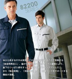 82200 製品制電吸湿発熱長袖ブルゾン 秋冬用  作業服 作業着  自重堂