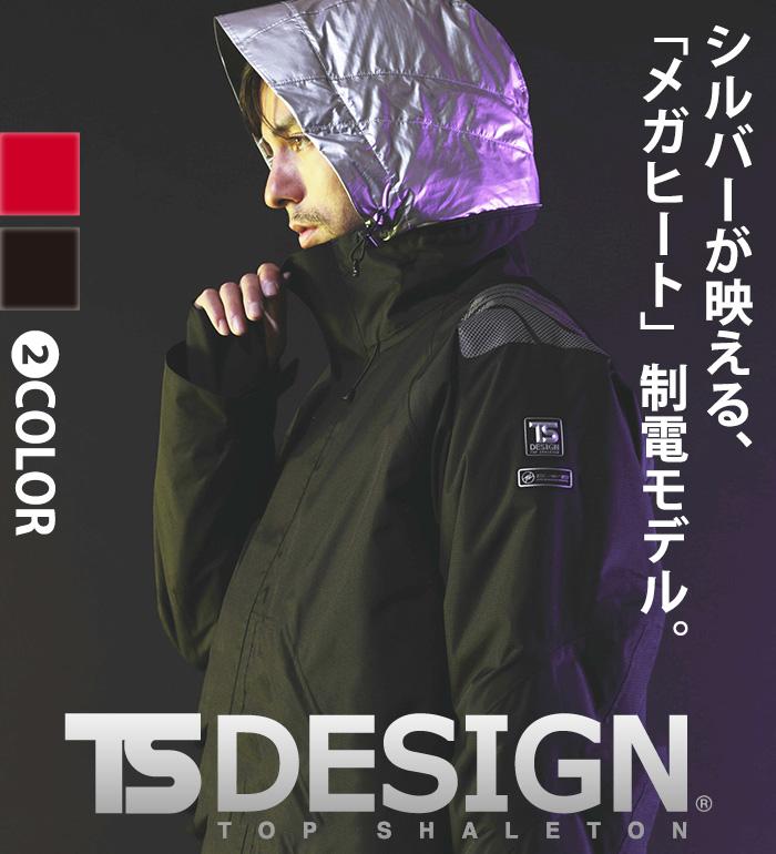 TS DESIGN ティーエスデザイン  18246 制電防水防寒ジャケットメンズ 作業服 作業着 ジャンパー ブルゾン