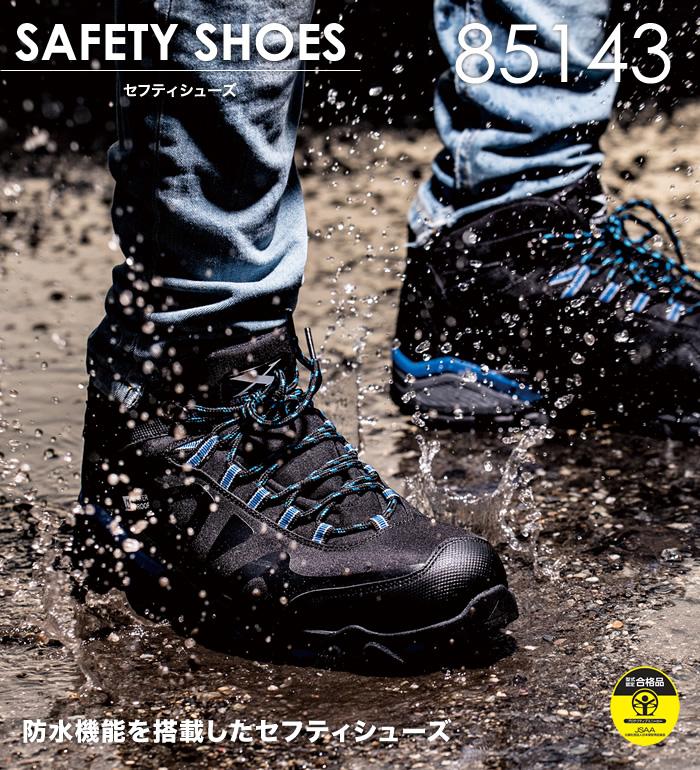 XEBEC ジーベック  85143 セーフティシューズメンズ JSAA A種認定品 防水作業服 作業着 安全靴 セーフティースニーカー