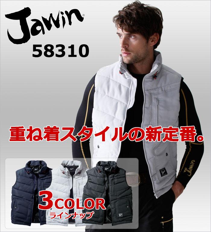 58310 防寒ベスト 秋冬用  作業服 作業着  自重堂  ジャウィン Jawin