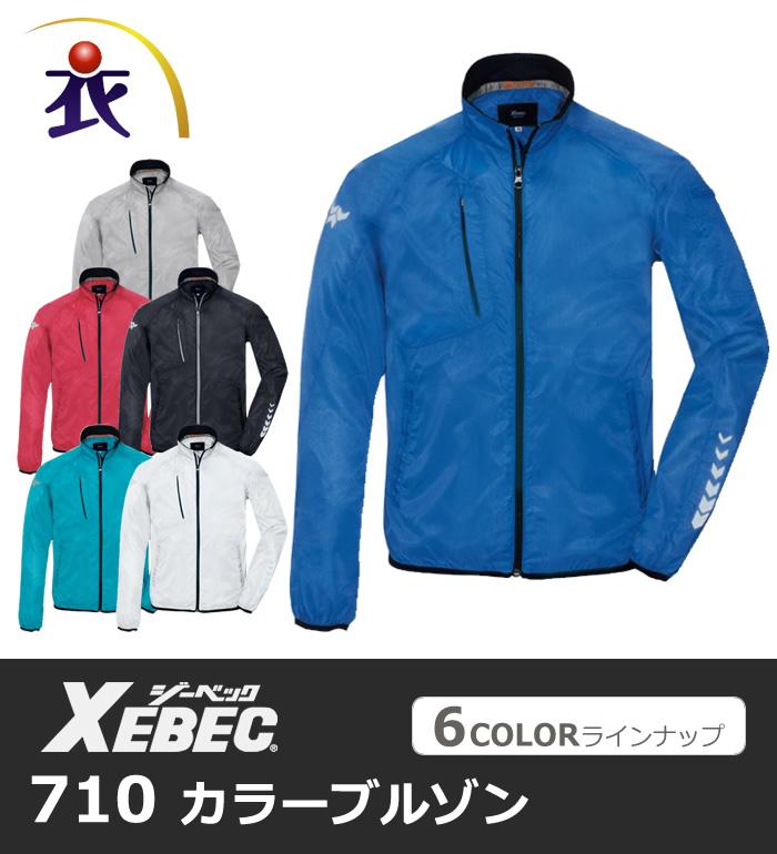 710 カラーブルゾン XEBEC ジーベック