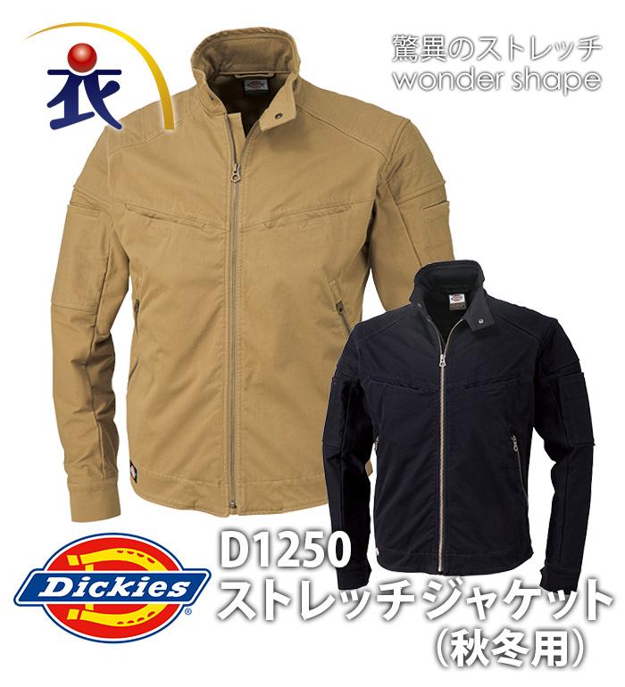 D1250 ストレッチジャケット 秋冬用  Dickies ディッキーズ 作業服 作業着 ジャンパー ブルゾン
