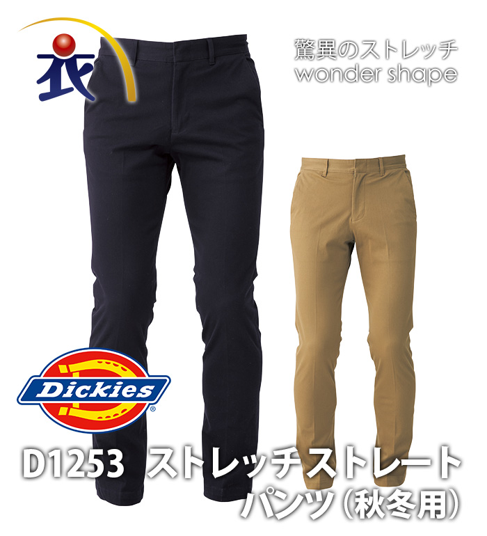 D1253 ストレッチストレートパンツ 秋冬用  Dickies ディッキーズ 作業服 作業着 ズボン スラックス