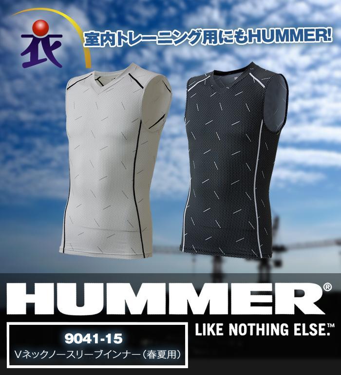 HUMMER ハマー  9041-15 Vネックノースリーブインナー 春夏用 メンズ 作業服 作業着 アンダーウェア コンプレッション