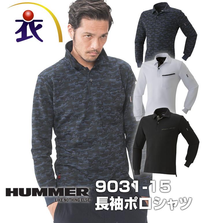 9031-15 長袖ポロシャツ HUMMER ハマー