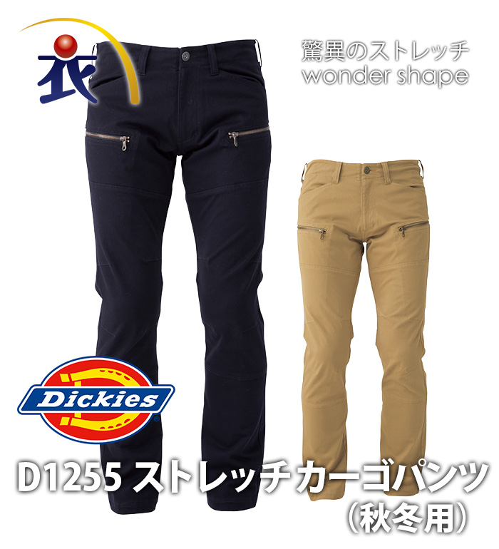 D1255 ストレッチカーゴパンツ 秋冬用  Dickies ディッキーズ 作業服 作業着 ズボン