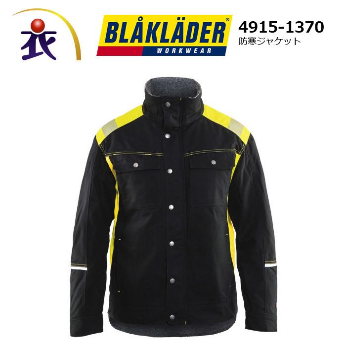 BLAKLADER ブラックラダー  4915-1370 防寒ジャケットメンズ 作業服 作業着 ジャンパー ブルゾン