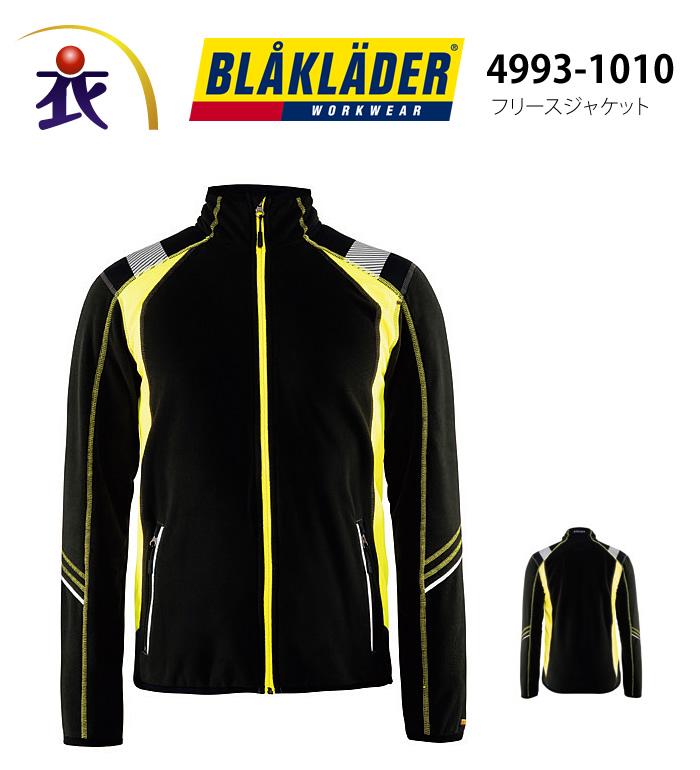 BLAKLADER ブラックラダー  4993-1010 フリースジャケットメンズ 作業服 作業着