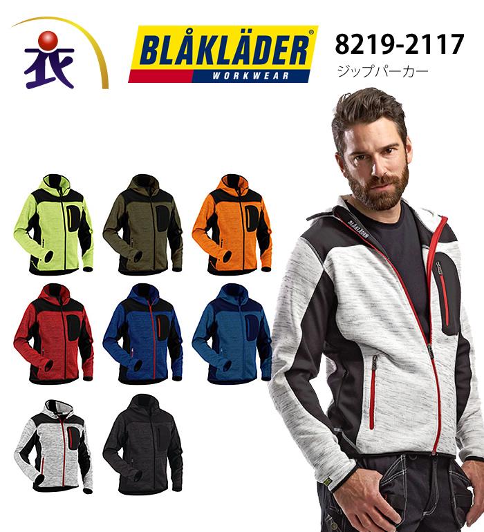 BLAKLADER ブラックラダー  8219-2117 ジップパーカーメンズ 作業服 作業着