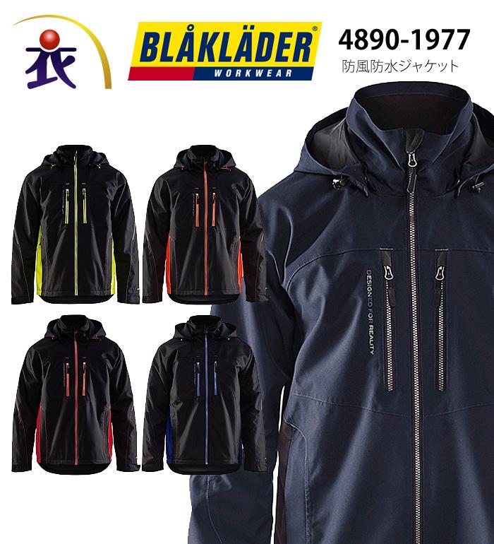 BLAKLADER ブラックラダー  4890-1977 防風防水ジャケットメンズ 作業服 作業着 ジャンパー ブルゾン