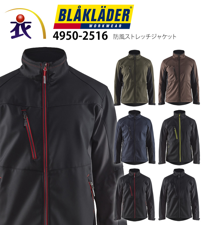 BLAKLADER ブラックラダー  4950-2516 防風ストレッチジャケットメンズ 作業服 作業着 ジャンパー ブルゾン