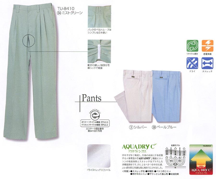 タカヤ商事 TU8410 ドライツータックパンツ 春夏用   作業服 作業着