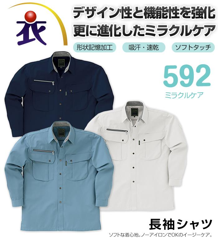 25592 長袖シャツ 春夏用  作業服 作業着