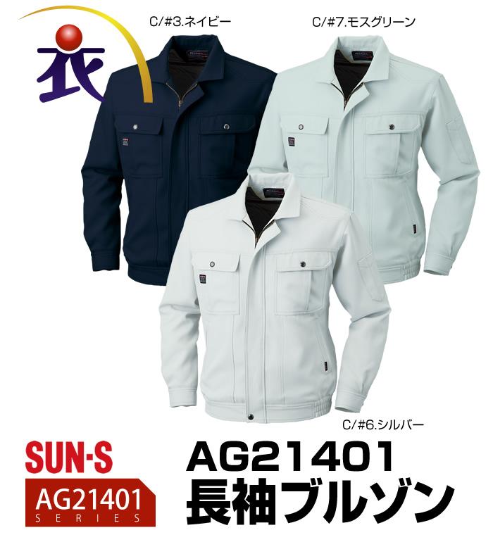 AG21401 長袖ブルゾン 秋冬用  作業服 作業着  サンエス