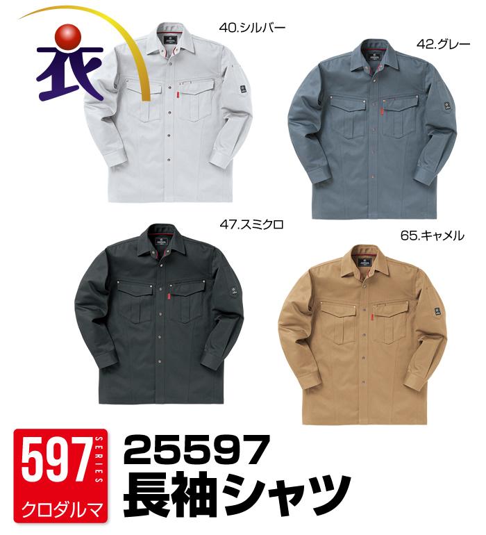 25597 長袖シャツ 秋冬用  作業服 作業着  クロダルマ