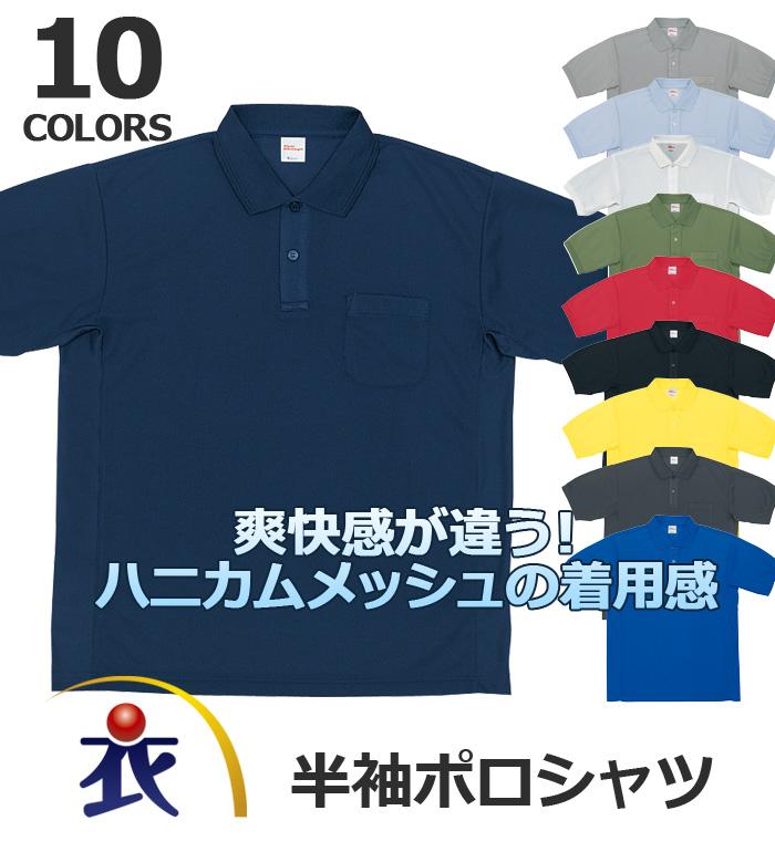 自重堂 47664 ハニカムメッシュ半袖ポロシャツ  作業服  作業着