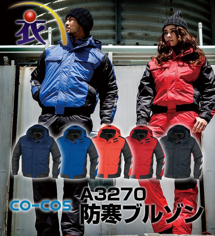 A3270 防寒ブルゾン