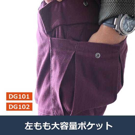D.GROW ディーグロー  DG102 ストレッチカーゴパンツ 秋冬用 メンズ 迷彩ドットプリント作業服 作業着 ズボン