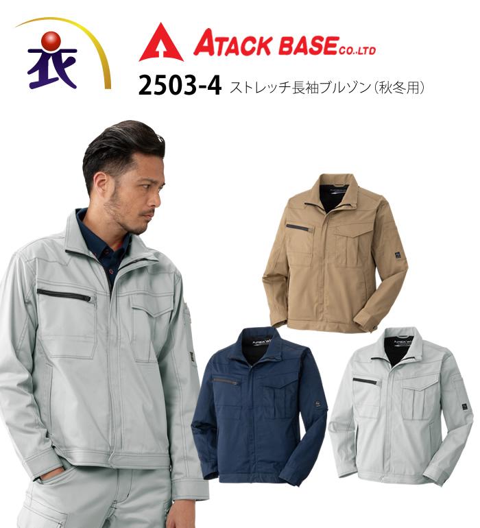 ATACK BASE アタックベース  2503-4 ストレッチ長袖ブルゾン 秋冬用 メンズ 作業服 作業着 ジャンパー ジャケット