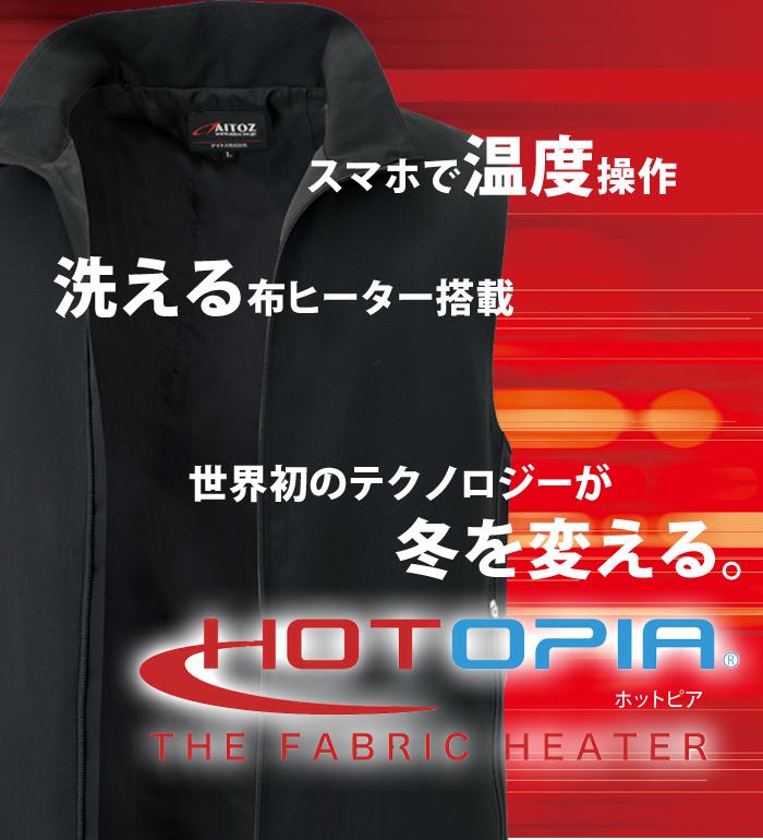 HOTOPIA ホットピア AZ8302 ヒーターベストセット メンズ 洗える 防寒 インナー 暖かい あたたかい 作業服 作業着