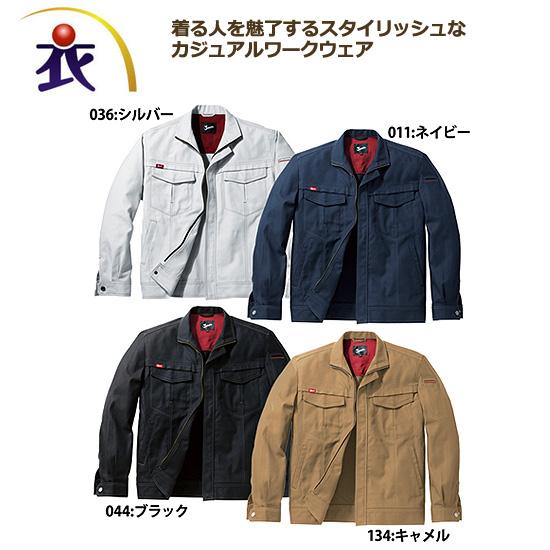 52200 ジャンパー 秋冬用  作業服 作業着  自重堂  ジャウィン Jawin