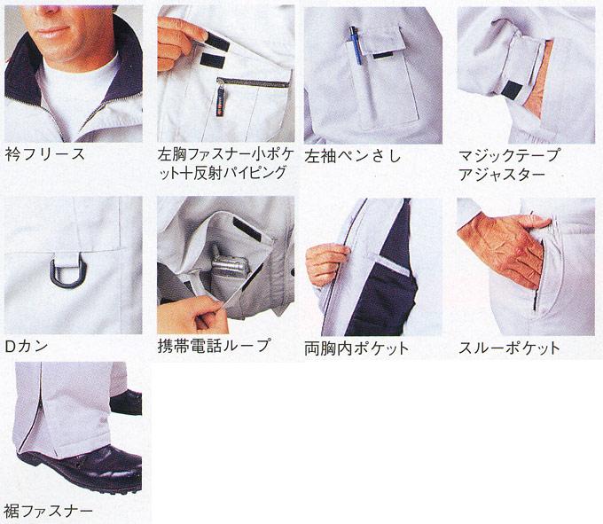 サンエス AG30435 防寒パンツ  作業服 作業着