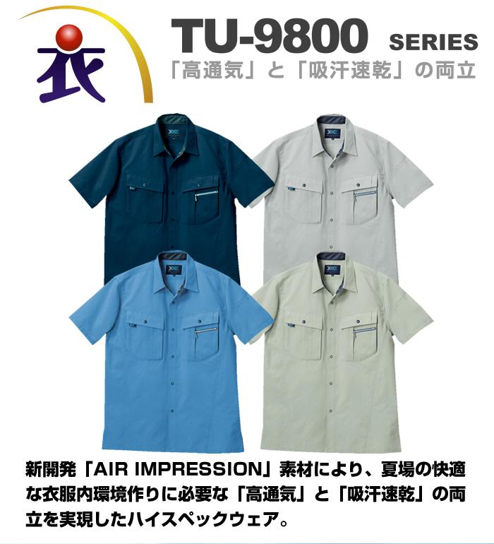 TU9803 半袖シャツ 春夏用  作業服 作業着