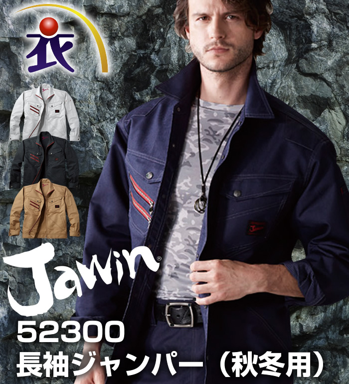 Jawin ジャウィン  52300 長袖ジャンパー 秋冬用