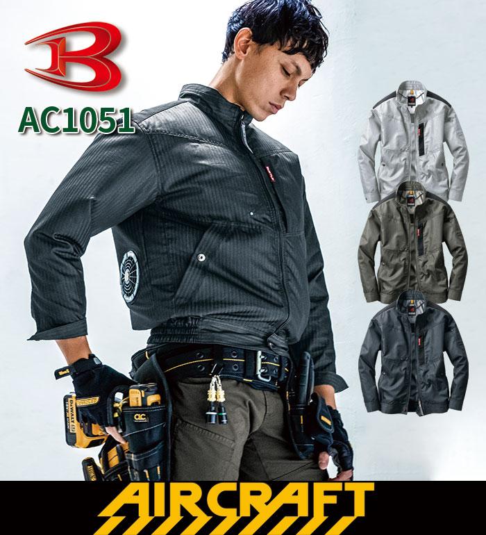AIR CRAFT エアークラフト AC1051 ブルゾン BURTLE バートル 空調服 メンズ レディース 単品 作業服 作業着