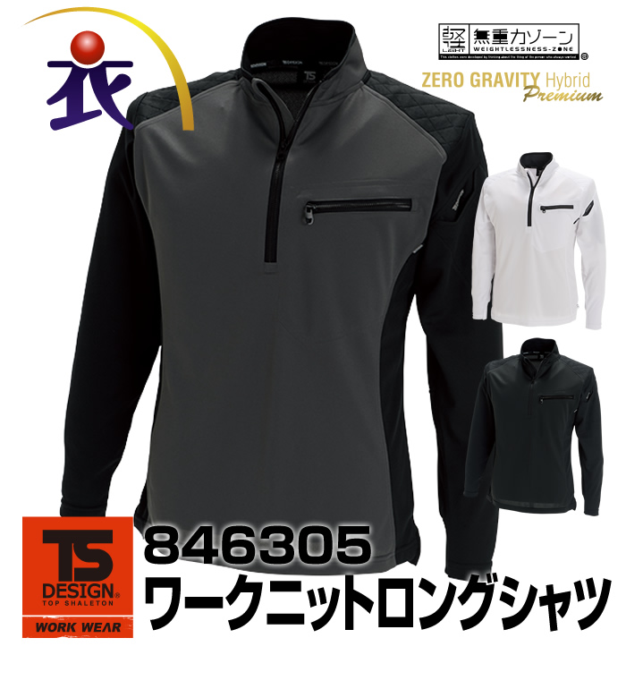 TS DESIGN  846305ワークニットロングシャツ Tシャツ ポロシャツ長袖ハーフジップ