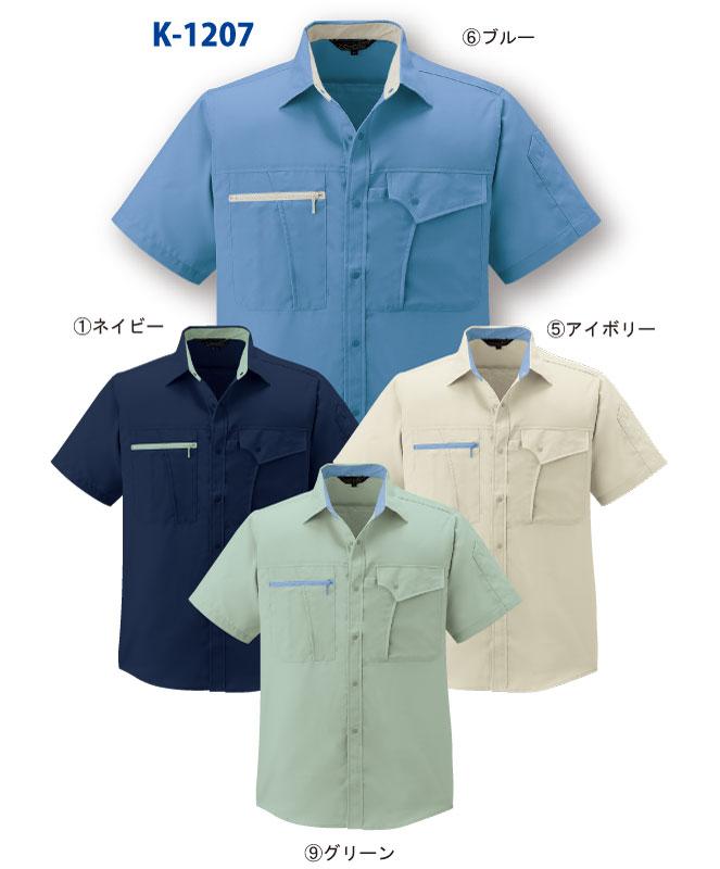 コーコス信岡 K1207 半袖シャツ 春夏用   作業服 作業着