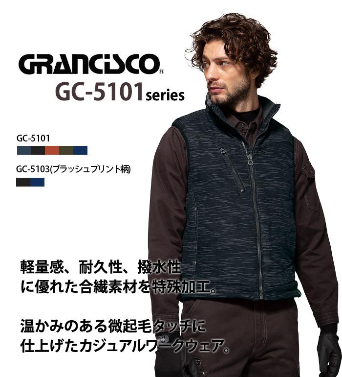 GRANCISCO グランシスコ  GC5101 防寒ベストメンズ 作業服 作業着