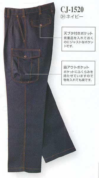 中塚被服 CJ1520 ツータックカーゴパンツ 春夏用   作業服 作業着