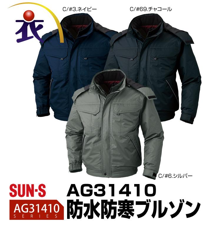 AG31410防水防寒ブルゾン 秋冬用  サンエス 作業服 作業着 アウター