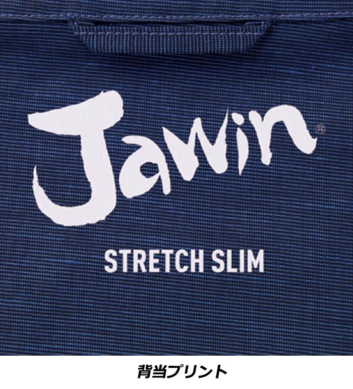 Jawin ジャウィン  52600 ストレッチ長袖ジャンパー 秋冬用 メンズ 作業服 作業着 ブルゾン ジャケット