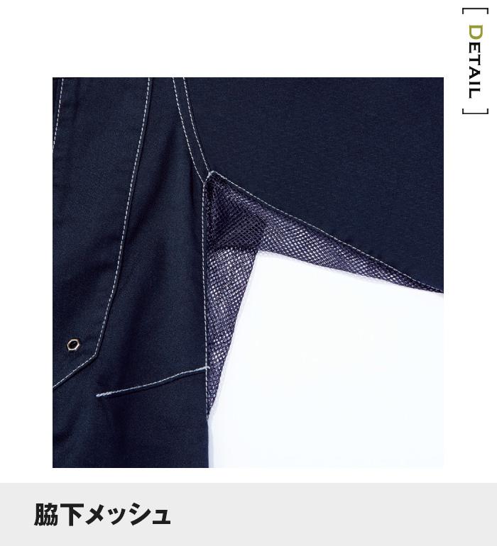 自重堂 Jichodo 75704 ストレッチ長袖シャツ 春夏用 メンズ 作業服 作業着