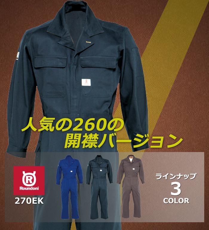 270EK つなぎ服 綿100%   作業服 作業着