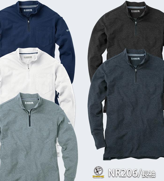 EVENRIVER イーブンリバー  NR206 ジップハイネック長袖Tシャツ 春夏用 メンズ ドライタッチ作業服 作業着